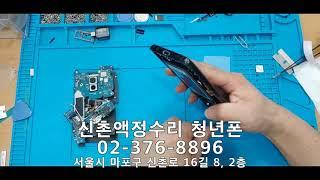 청년폰 갤럭시S9 액정수리비