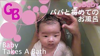 生後2ヶ月の赤ちゃん(新生児)が、初めてパパとのお風呂!簡単に赤ちゃ...
