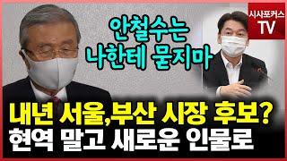 """김무성 만난 김종인 """"내년 서울,부산 시장 후…"""