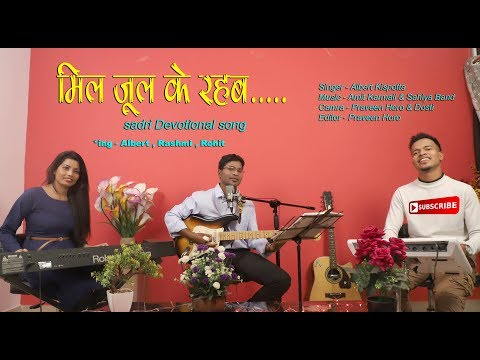 MIL JUL KE RAHAB || DEVOTIONAL SONG || SADRI ||