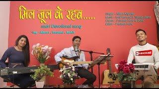 MIL JUL KE RAHAB || DEVOTIONAL SONG || SADRI ||