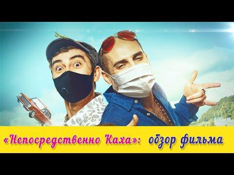 #НепосредственноКаха Обзор фильма.