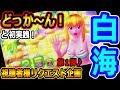 『CRAスーパー海物語SAE5(白海)』どっか~ん!と初実践!