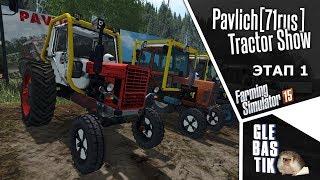 Гонки на тракторах! || Pavlich[71rus] Tractor Show || Этап 1