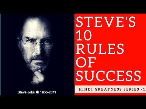 Steve Jobs's 10 Rules Of Success Hindi ☑️