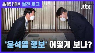 안철수-윤석열'공개회동', 김종인 '견제구'…어떻게보나? / JTBC 썰전라이브