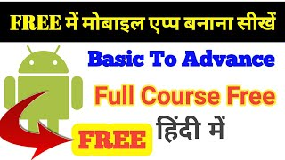 Android app Development Basic to Advance course tutorial || How to make android app free in hindi
