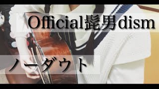 Official髭男dism - ノーダウト ( No Doubt ) / 弾き語り / ドラマ 「 コンフィデンスマンJP 」 主題歌 / カバー ( cover )