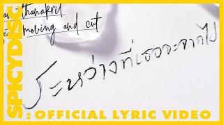 ว่าน ธนกฤต feat.Moving and Cut - ระหว่างที่เธอจะจากไป | (OFFICIAL LYRIC VIDEO)