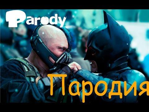 Бэтмен против Бэйна пародия на русском