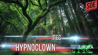 Tripundra HypnoClown – Лес