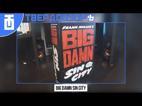 Твердобзор #6: Big Damn Sin City
