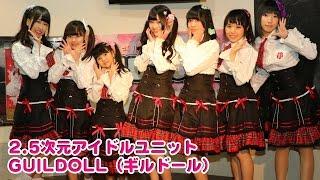 2.5次元アイドルユニット・GUILDOLL(ギルドール) ギルドールは、アニ...