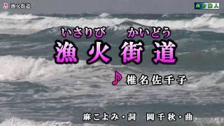 椎名佐千子【漁火街道】カラオケ