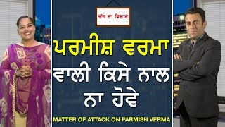 Chajj Da Vichar#490_Matter Of Attack On Parmish...