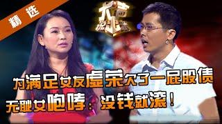 重庆卫视《大声说出来》20140916:奇葩女友死要面子活受罪;家底被掏光,欠下一屁股债,只为满足老婆虚荣心