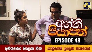 Agni Piyapath Episode 49 || අග්නි පියාපත්  ||  15th October 2020 Thumbnail