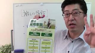助成金「農の雇用事業」農業者のうれしい情報1