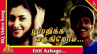 Ettil Azhagu  Video Song  Pooparika Varugirom Tamil Movie Songs   Ajay   Malavika  Pyramid Music