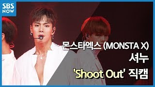 SBS  - 몬스타엑스 '셔누' Shoot Out 직캠 / SBS 'INKIGAYO' MONSTA X 'SHOWNU' FanCam