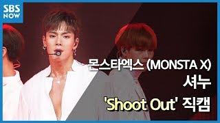 SBS  - 몬스타엑스 '셔누' Shoot Out 직캠 / SBS 'INKIGAYO' MONSTA X 'SHOWNU' FanCam