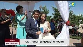 Бүгін Астанада 40 жұп шаңырақ көтерді