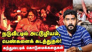 38 லட்சம் ரூபாய்க்கு 4 கோடி வட்டி!? காவுகேட்கும் கந்துவட்டி | Dharmapuri | Tamil Nadu