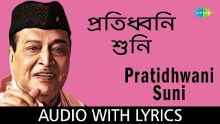 Pratidhwani Suni with lyrics | Hits Of Bhupen Hazarika