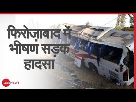 Agra-Lucknow Expressway पर Volvo Bus और ट्रॉली में भिडंत, 14 लोगों की मौत | Firozabad Accident News