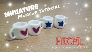 미니어쳐 머그컵 만들기 이야코 화이트 점토 사용 miniature mug cup tutorial eyaco white clay