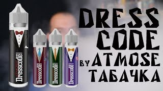 Табачка DRESSCODE by ATMOSE l ОБЗОР