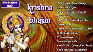 Super Hits Shri Krishna Bhajan | Gujarati Devotional Songs | FULL AUDIO SONGS