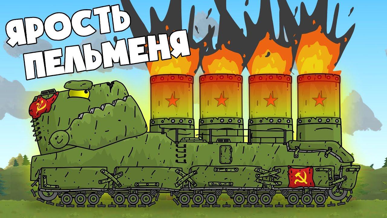 Мощь Советской Мортиры - Мультики про танки