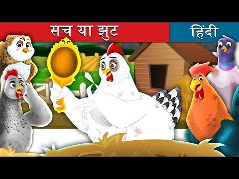 सच या झुट |  बच्चों की हिंदी कहानियाँ | Kahani | Hindi Fairy Tales