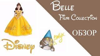 Обзор (вжух)  Бэлль из фильма Красавица и Чудовище 2017  Belle Film Collection от DisneyStore