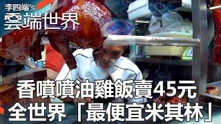 香噴噴油雞飯賣45元   全世界「最便宜米其林」!-李四端的雲端世界 thumbnail