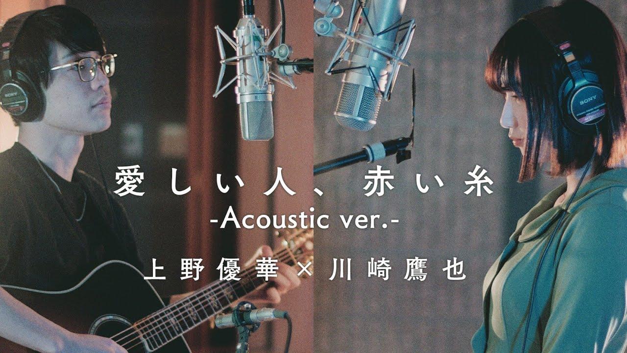 上野優華「愛しい人、赤い糸 (Acoustic ver.)」 Music Video