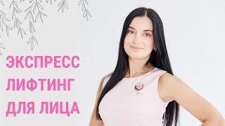 ✅ ЛИФТИНГ ЛИЦА    Экспресс Гимнастика Для Лица   Jenya Baglyk Face School
