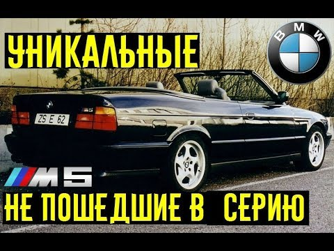 Уникальные BMW M серии так и не запущенные в производство
