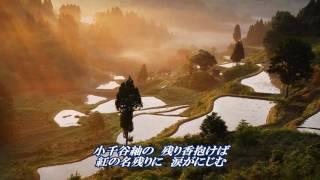 『越後平野』 元歌:多岐川舞子 cover by etuko