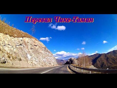 Спуск с перевала Чике-Таман. Горный Алтай - 2016.