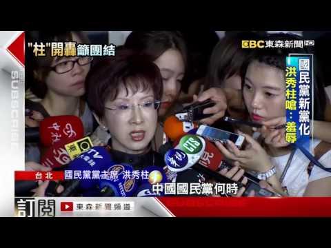 王金平現身新黨黨慶 遭民眾嗆下台