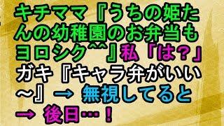 動画の概要☆ キチママ『うちの姫たんの幼稚園のお弁当もヨロシク^^』私...