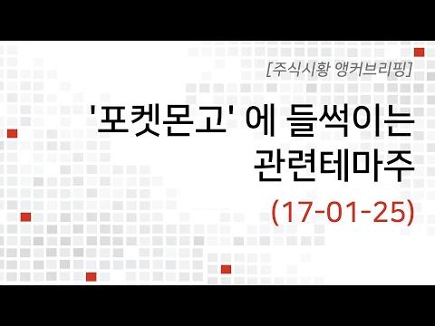 [2017-01-25 부자아빠 주식시황 앵커브리핑] '포켓몬고' 에 들썩이는 관련테마주