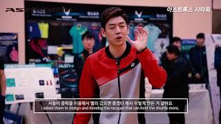 INTRO YONEX ASTROX 88 || Lee Yong Dae Training