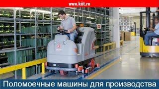 Промышленная поломоечная машина COMAC. Купи поломоечную машину для уборки производства(При производстве продуктов питания, прохладительных напитков необходима идеальная чистота, при чем не..., 2010-07-05T06:51:52.000Z)