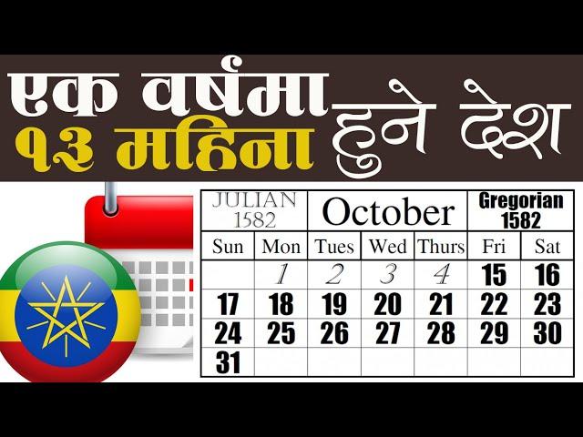 एक वर्षमा १३ महिना हुने देश || 13 months in one year ?? || GyanMandu Official