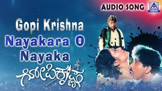 Nayakara O Nayaka | Gopi Krishna | New Kannada Movie Audio Songs | Akash Audio
