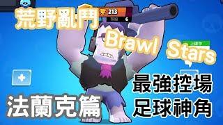[Wahaha] 荒野亂鬥 Brawl Stars [最強控場、足球神角]法蘭克!!!