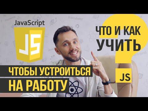 Как стать программистом! 3 бесплатных крутых шага! (JavaScript, Front-end)